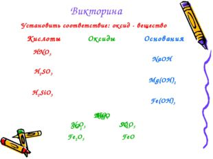 Викторина Установить соответствие: оксид - вещество SiO2 Na2O MgO N2O3 N2O5 S