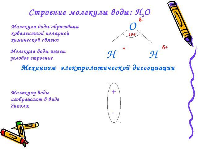Строение молекулы воды: H2O Молекула воды образована ковалентной полярной хим...