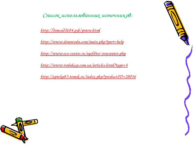 Список использованных источников: http://детсад2684.рф/prava.html http://www...