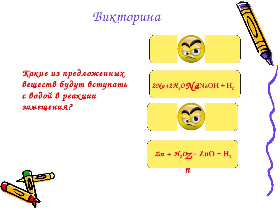 Zn + H2O → ZnO + H2 Викторина Какие из предложенных веществ будут вступать с...