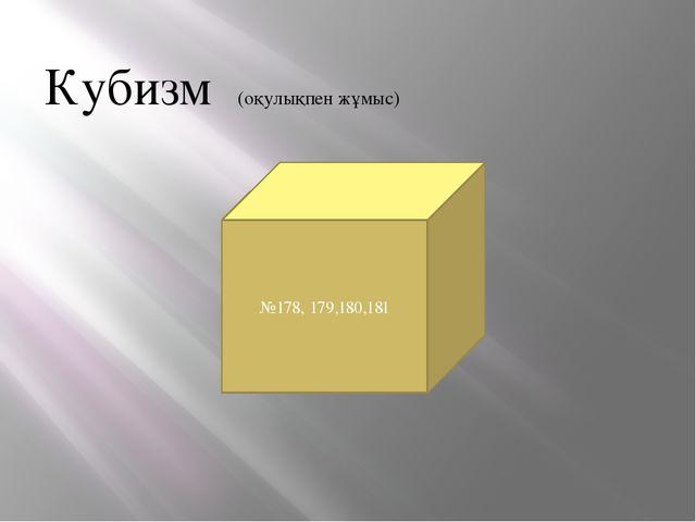 Кубизм (оқулықпен жұмыс) №178, 179,180,181