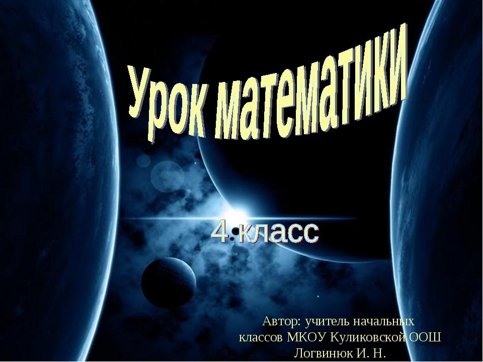 Автор: учитель начальных классов МКОУ Куликовской ООШ Логвинюк И. Н.