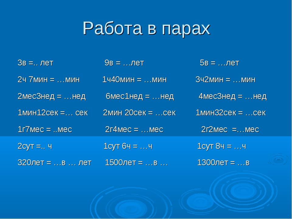 Работа в парах 3в =.. лет 9в = …лет 5в = …лет 2ч 7мин = …мин 1ч40мин = …мин 3...