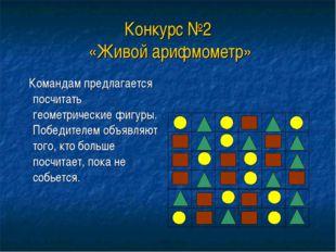 Конкурс №2 «Живой арифмометр» Командам предлагается посчитать геометрические