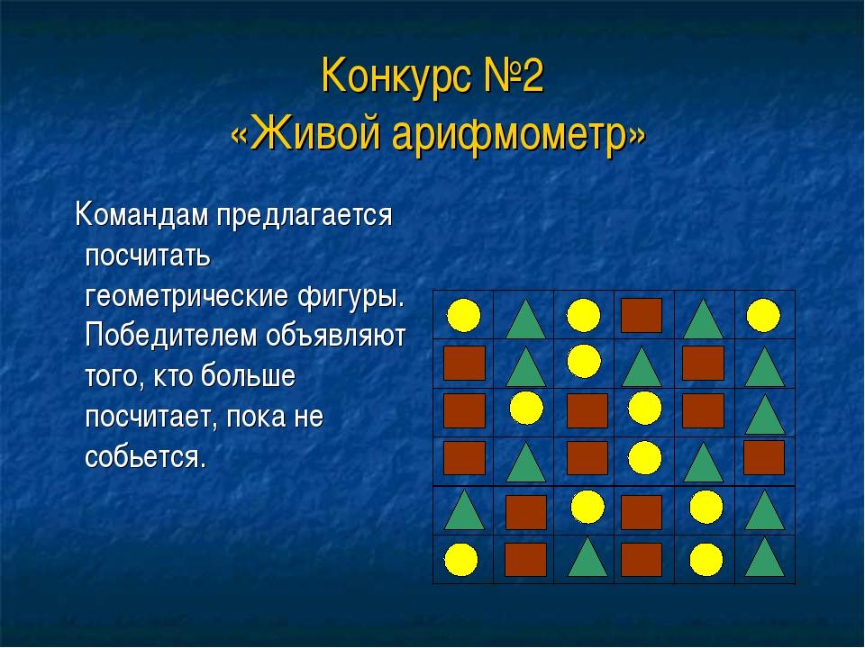 Конкурс №2 «Живой арифмометр» Командам предлагается посчитать геометрические...