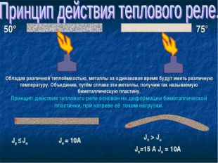 50° 75° Обладая различной теплоёмкостью, металлы за одинаковое время будут им