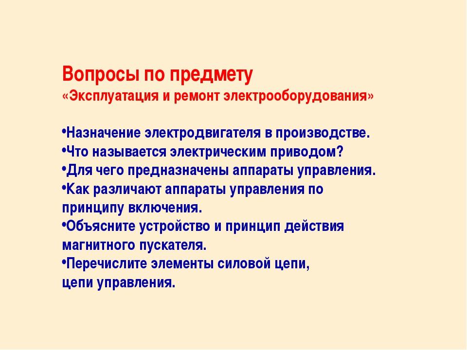 Вопросы по предмету «Эксплуатация и ремонт электрооборудования» Назначение эл...