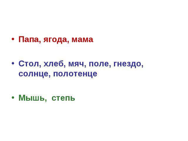 Папа, ягода, мама Стол, хлеб, мяч, поле, гнездо, солнце, полотенце Мышь, степь