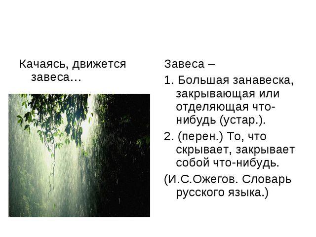 Качаясь, движется завеса… Завеса – 1. Большая занавеска, закрывающая или отде...