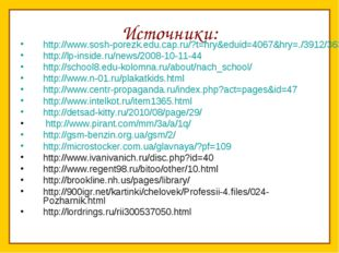 Источники: http://www.sosh-porezk.edu.cap.ru/?t=hry&eduid=4067&hry=./3912/363
