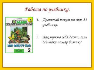 Работа по учебнику. Прочитай текст на стр. 31 учебника. Как нужно себя вести,
