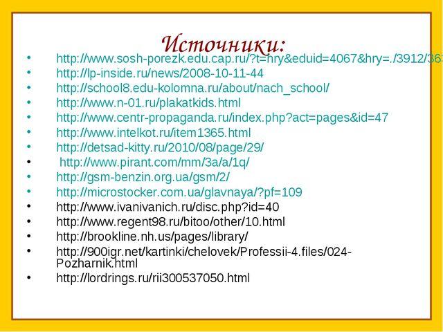 Источники: http://www.sosh-porezk.edu.cap.ru/?t=hry&eduid=4067&hry=./3912/363...