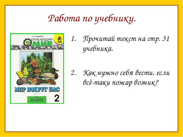 Работа по учебнику. Прочитай текст на стр. 31 учебника. Как нужно себя вести,...