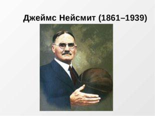 Джеймс Нейсмит (1861–1939)