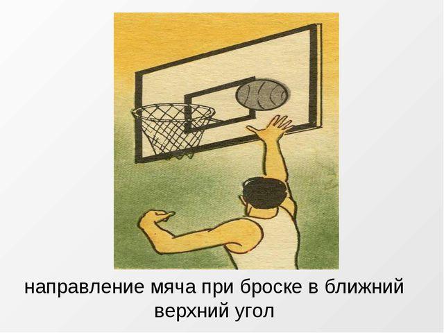 направление мяча при броске в ближний верхний угол