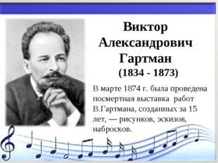 Виктор Александрович Гартман (1834 - 1873) В марте 1874 г. была проведена пос