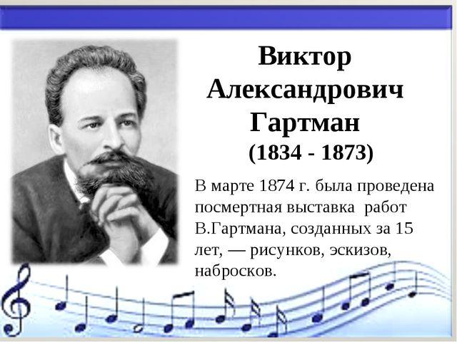Виктор Александрович Гартман (1834 - 1873) В марте 1874 г. была проведена пос...