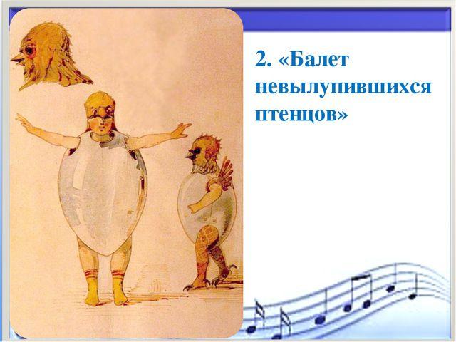 * 2. «Балет невылупившихся птенцов»