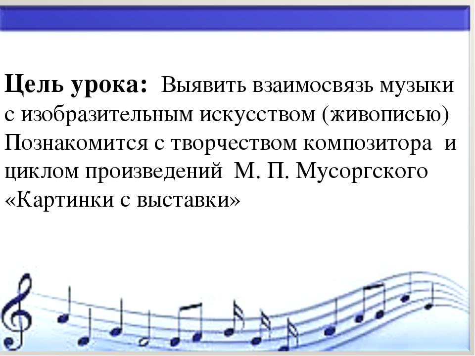 * Цель урока: Выявить взаимосвязь музыки с изобразительным искусством (живопи...