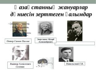 Петер Симон Паллас Виктор Алексеевич Селевин СЕ́ВЕРЦОВ Алексей Николаевич Ник
