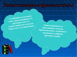 Устойчивые сочетания слов, заимствованные из древнерусского и старославянског