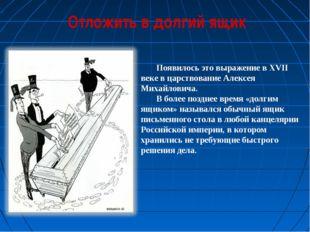 Появилось это выражение в XVII веке в царствование Алексея Михайловича. В бол