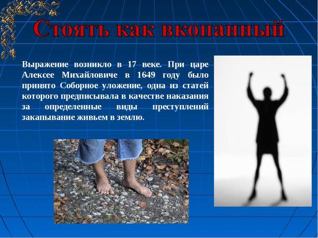 Выражение возникло в 17 веке. При царе Алексее Михайловиче в 1649 году было п...