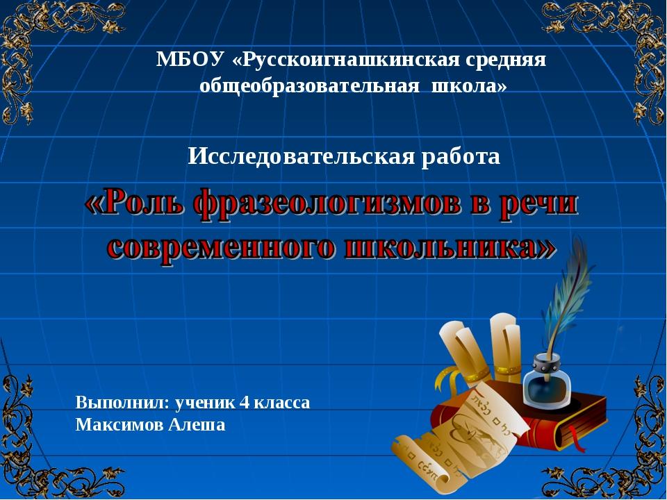 МБОУ «Русскоигнашкинская средняя общеобразовательная школа» Исследовательская...