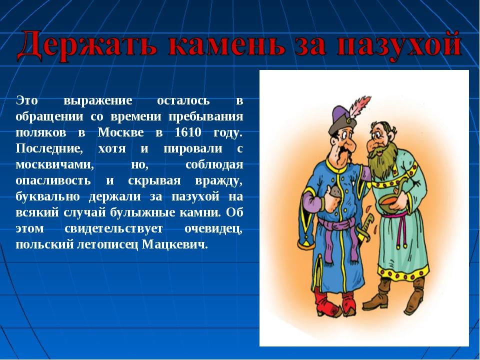 Это выражение осталось в обращении со времени пребывания поляков в Москве в 1...