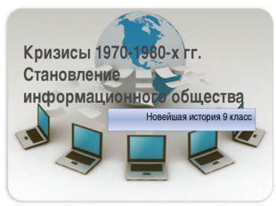 Кризисы 1970-1980-х гг. Становление информационного общества Новейшая история