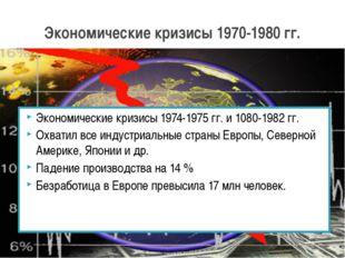 Экономические кризисы 1974-1975 гг. и 1080-1982 гг. Охватил все индустриальны