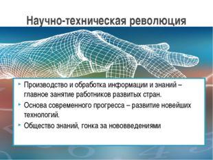 Производство и обработка информации и знаний – главное занятие работников раз