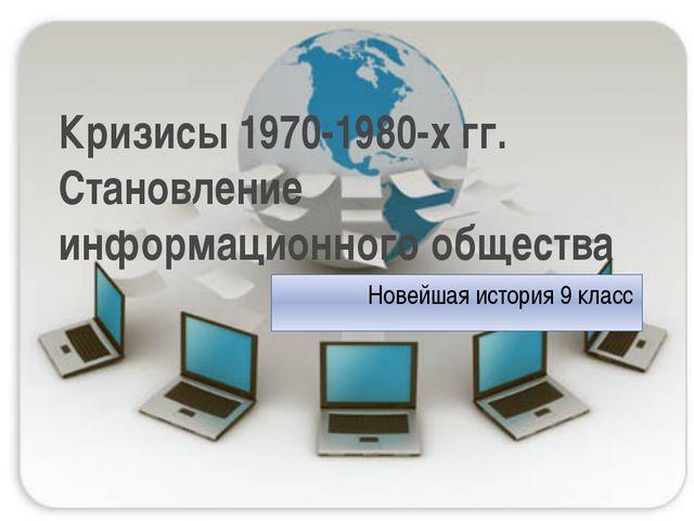 Кризисы 1970-1980-х гг. Становление информационного общества Новейшая история...