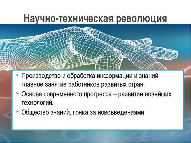 Производство и обработка информации и знаний – главное занятие работников раз...
