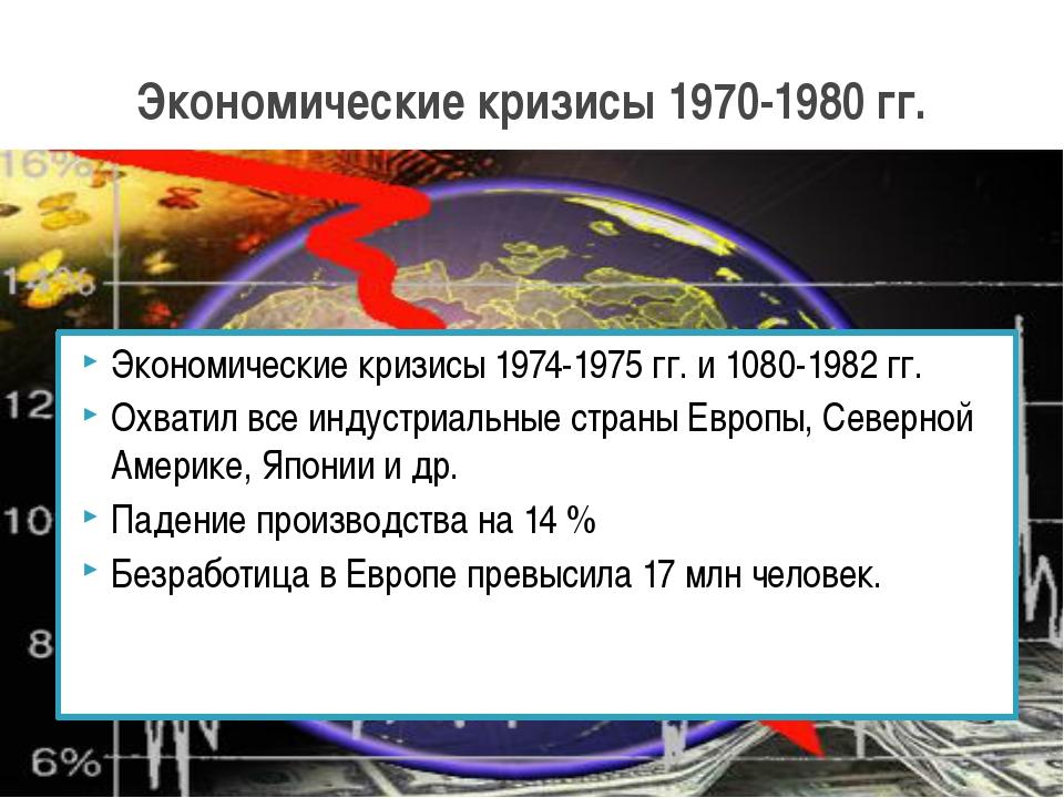 Экономические кризисы 1974-1975 гг. и 1080-1982 гг. Охватил все индустриальны...