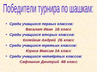 Среди учащихся первых классов: Васалат Иван 1Б класс Среди учащихся вторых кл