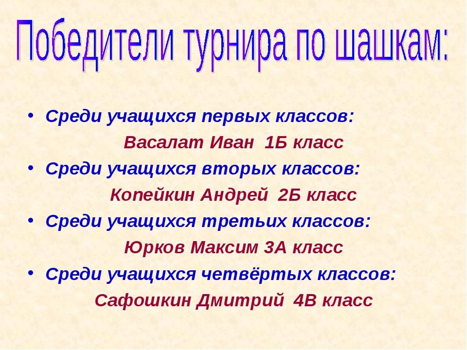 Среди учащихся первых классов: Васалат Иван 1Б класс Среди учащихся вторых кл...