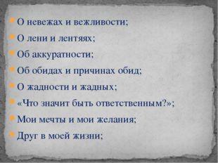 О невежах и вежливости; О лени и лентяях; Об аккуратности; Об обидах и причин