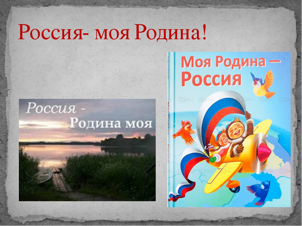 Россия- моя Родина!