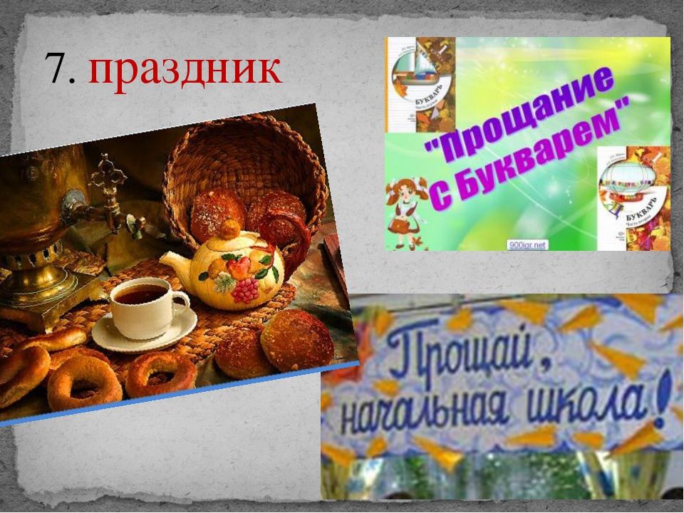 7. праздник