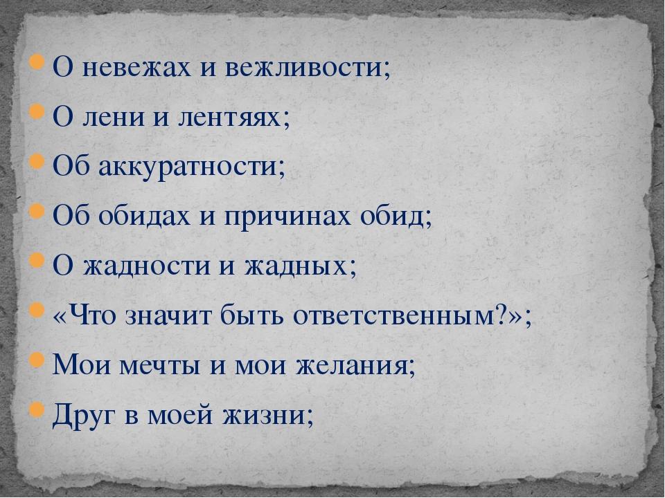 О невежах и вежливости; О лени и лентяях; Об аккуратности; Об обидах и причин...