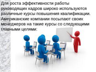 Для роста эффективности работы руководящих кадров широко используются различн