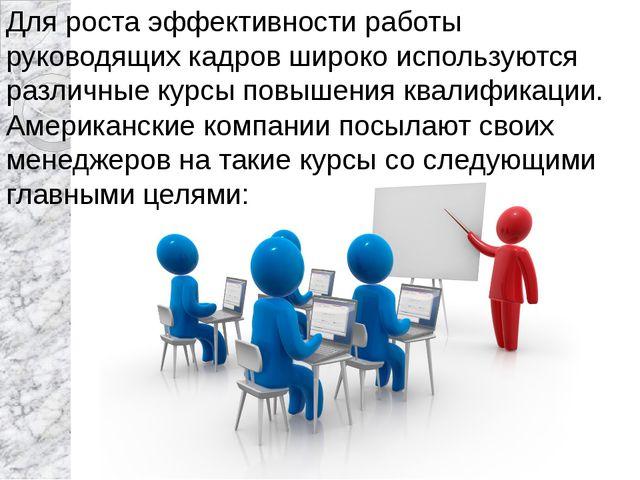 Для роста эффективности работы руководящих кадров широко используются различн...