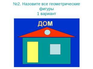 №2. Назовите все геометрические фигуры 1 вариант