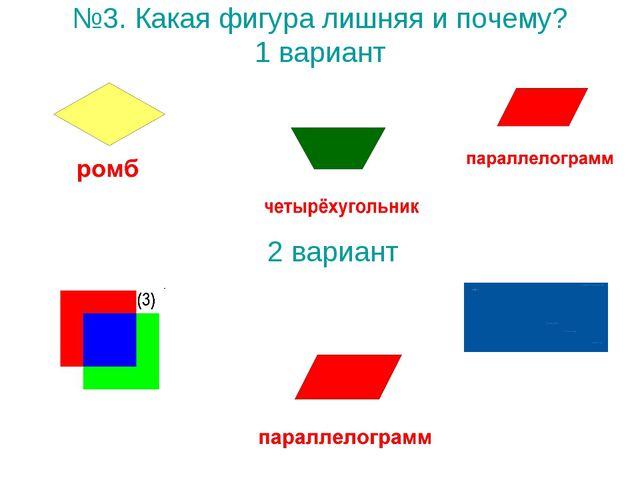 №3. Какая фигура лишняя и почему? 1 вариант 2 вариант