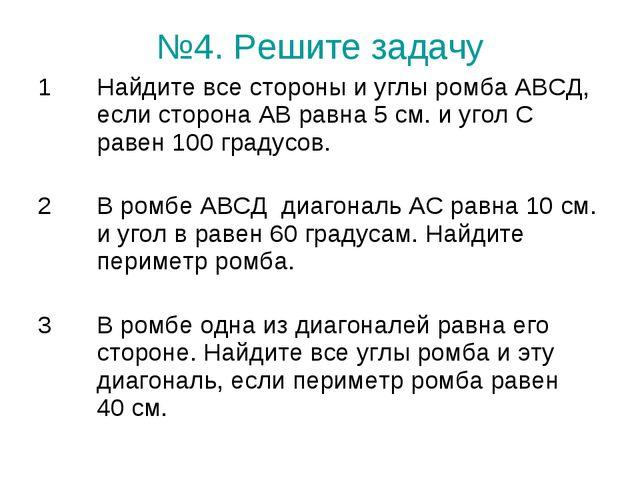 №4. Решите задачу 1Найдите все стороны и углы ромба АВСД, если сторона АВ ра...