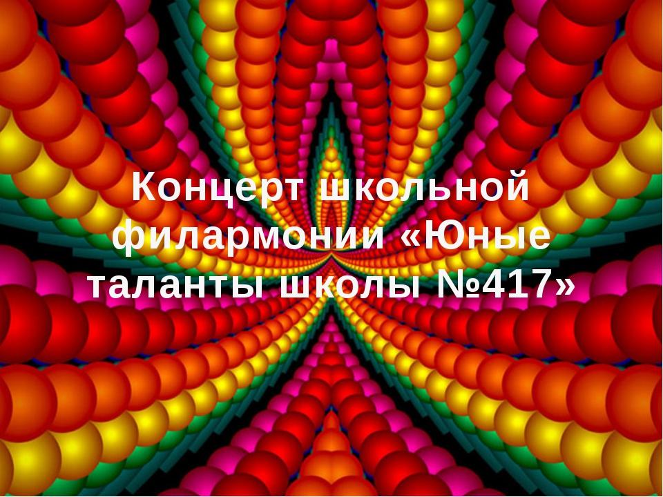 Концерт школьной филармонии «Юные таланты школы №417»
