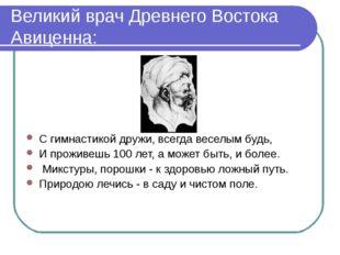 Великий врач Древнего Востока Авиценна: С гимнастикой дружи, всегда веселым б