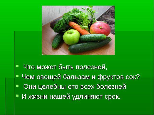 Что может быть полезней, Чем овощей бальзам и фруктов сок? Они целебны ото в...