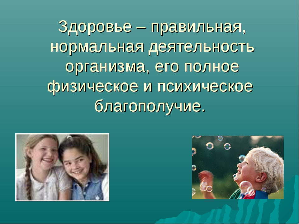 Здоровье – правильная, нормальная деятельность организма, его полное физическ...